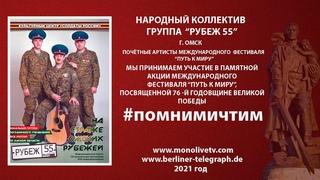 """Я вернусь"" - народный коллектив ""Рубеж 55"" #ПОМНИМиЧТИМ"