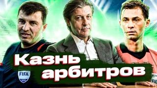 Хачатурянц казнил Вилкова. Что происходит в российском судействе