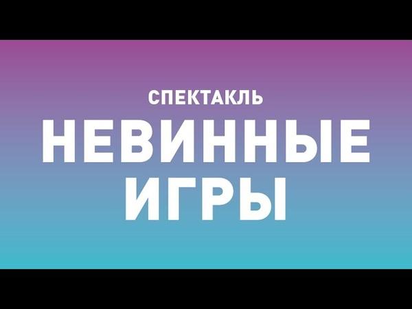 Спектакль ТБДТ НЕВИННЫЕ ИГРЫ 2008 год