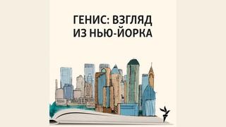 Ревизия Хемингуэя | Подкаст «Генис: взгляд из Нью-Йорка»