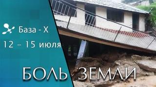 Катаклизмы 12-15 июля 2021. Наводнение в Германии. Пожары в России. Боль Земли