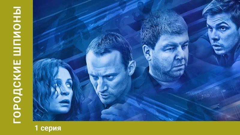 Городские шпионы 1 Серия Криминальный Фильм Лучшие сериалы