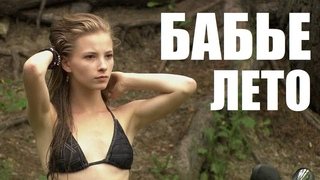 БАБЬЕ ЛЕТО, мелодрама о настоящей любви, русские фильмы