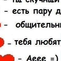 Фотография анкеты Urazbekov Azamat ВКонтакте