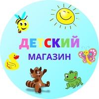 Фотография Магазин-Детский Ны-Коминтерной ВКонтакте