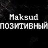 Максуд Гянджинский
