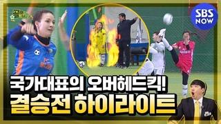 [골 때리는 그녀들] 요약 '오버헤드킥에 해트트릭까지..? 여자축구 결승전 하이라이트!'|SBSNOW