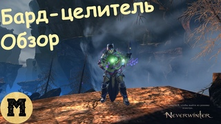 Neverwinter online (Невервинтер) - Бард-целитель (хил)   Обзор (1 часть из 2)