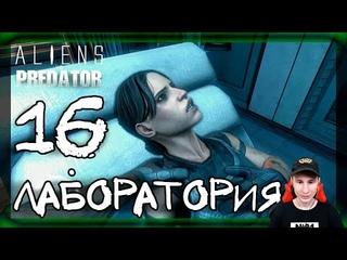 Десантник: Лаборатория #16 ➤ Прохождение Aliens vs Predator (Чужие против Хищника)