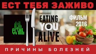Фильм ЕСТ ТЕБЯ ЗАЖИВО (Еаting you аlivе) | Почему медицина не лечит причины болезней. Здоровая еда