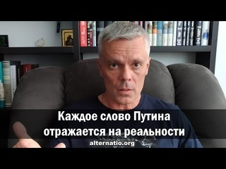 Андрей Ваджра: Каждое слово Путина отражается на реальности