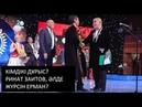 ЖАЛҒАСЫ. Ринат Заитов пен Жүрсін Ерман айтысы. Кімдікі дұрыс