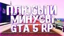 ПЛЮСЫ И МУНУСЫ ГТА 5 РП/STRAWBERRY