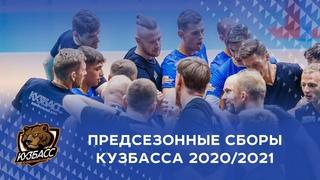 """Предсезонные сборы """"Кузбасса"""" 2020/2021"""