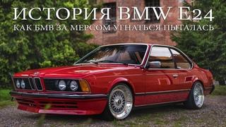 История BMW E24 (6-Series) или Как БМВ за МЕРСЕДЕСОМ Угнаться Пыталась