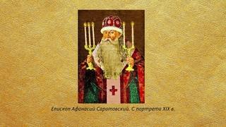 Беседа 45. Святитель Афанасий, епископ Саратовский