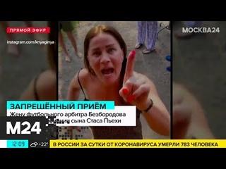 СК начал проверку после избиения сына Стаса Пьехи - Москва 24
