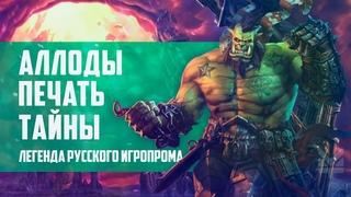 Аллоды: Печать Тайны. Легенда русского геймдева или русский Warcraft!