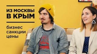 Уехали из МОСКВЫ в КРЫМ. Открыли БИЗНЕС с нуля в Севастополе