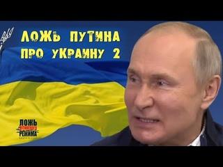 Ложь Путина про Украину 2