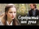 Серебристый звон ручья.Русские мелодрамы.Фильм про бизнес и жизнь провидицы.