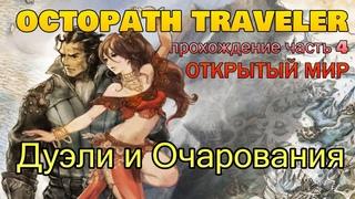 ОТКРЫТЫЙ МИР ПЕРВЫЕ СМЕРТИ   ПРИМРОУЗ Часть 4   Let's Play OCTOPATH TRAVELER Полное Прохождение