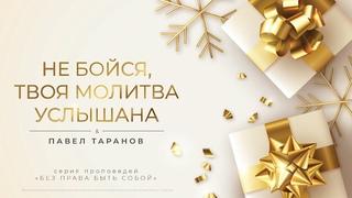 Павел Таранов - «Не бойся, твоя молитва услышана» |