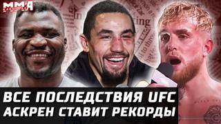 Последствия UFC. Вырубленный Аскрен бьет рекорды. Нужен Нганну vs Джейк Пол. Уиттакер за пояс. Тони